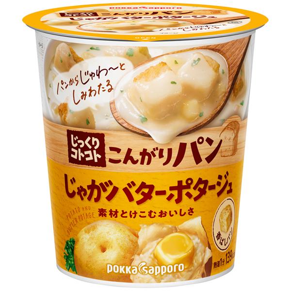 ポッカサッポロ じっくりコトコトこんがりパンじゃがバターポタージュ 31.0g×24個入り (1ケース) (MS)
