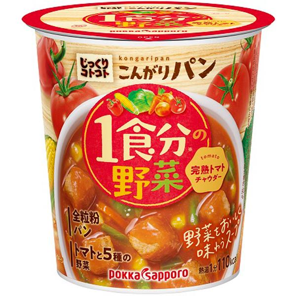 ポッカサッポロ こんがりパン1食分の野菜完熟トマトチャウダーカップ 28.4g×24個入り (1ケース) (MS)