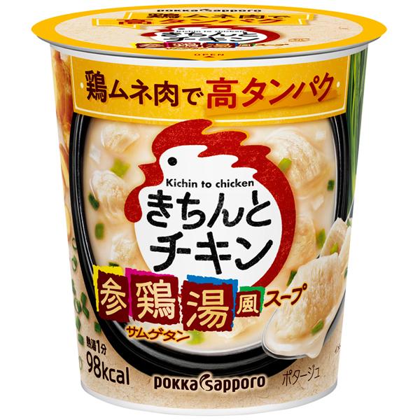 ポッカサッポロ きちんとチキン参鶏湯風スープカップ 24.0g×24個入り (4ケース) (MS)