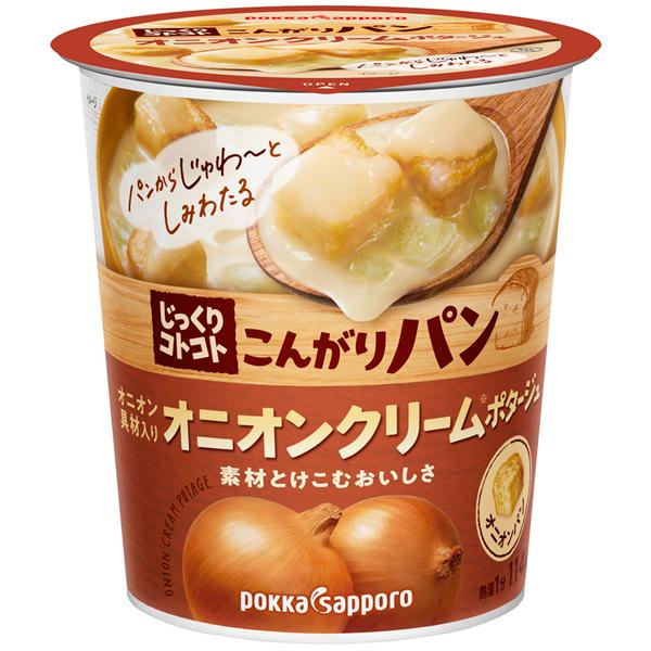 ポッカサッポロ じっくりコトコトこんがりパンオニオンクリームポタージュカップ 26.7g×24個入り (4ケース) (MS)