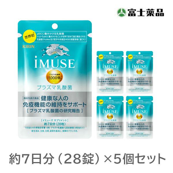 【機能性表示食品】キリン iMUSE プラズマ乳酸菌サプリメント 7日分×5個セット