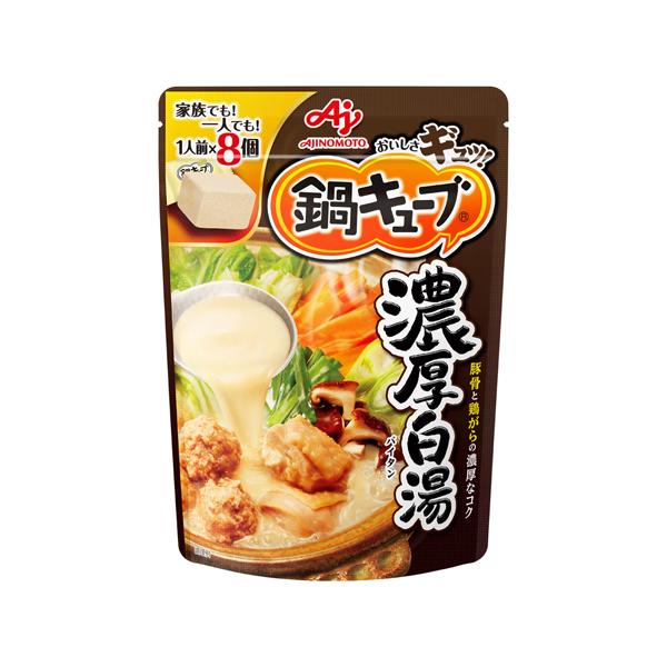 味の素 鍋キューブ濃厚白湯 8P×8個入り (1ケース) (KT)