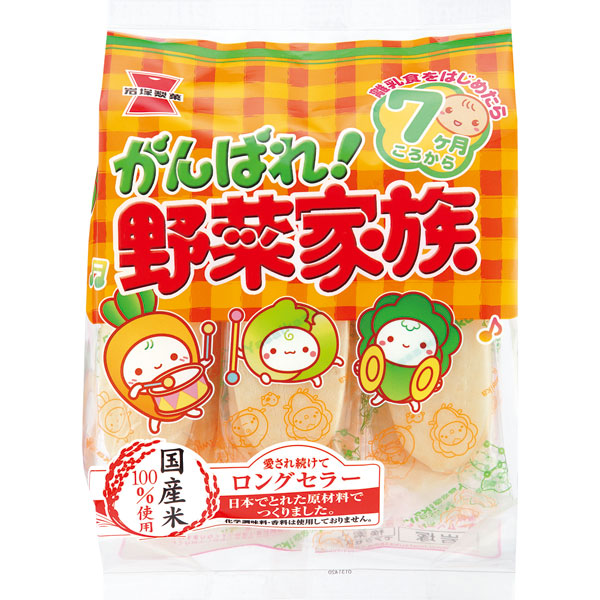 岩塚製菓 がんばれ野菜家族 6袋(1ケース)(YB)