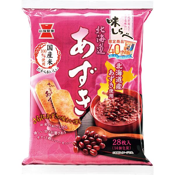 岩塚製菓 味しらべ あずき 12袋(1ケース)(YB)
