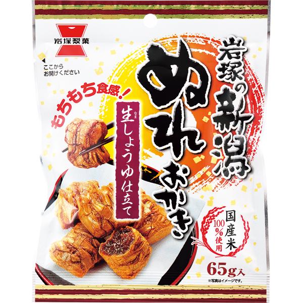 岩塚製菓 新潟ぬれおかき 65g×10個入り (1ケース) (YB)