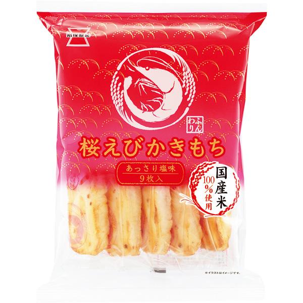 岩塚製菓 桜えびかきもち 9枚×12個 (1ケース) (YB)