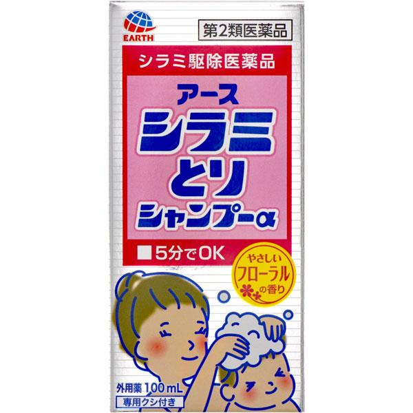 【第2類医薬品】アースシラミとりシャンプー 100ml