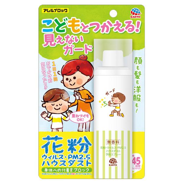 アース アレルブロック 花粉ガードスプレー ママ&キッズ 75ml