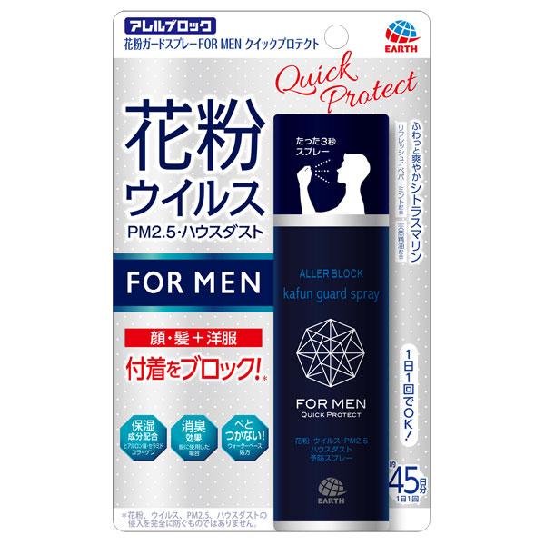 アース アレルブロック 花粉ガードスプレー FOR MEN クイックプロテクト 75ml