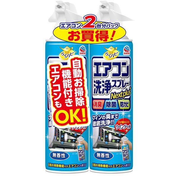 アース らくハピ エアコン洗浄スプレー Nextplus 無香性 420ml×2本セット