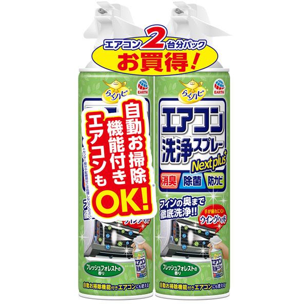 アース らくハピ エアコン洗浄スプレー Nextplus フレッシュフォレストの香り 420ml×2本セット