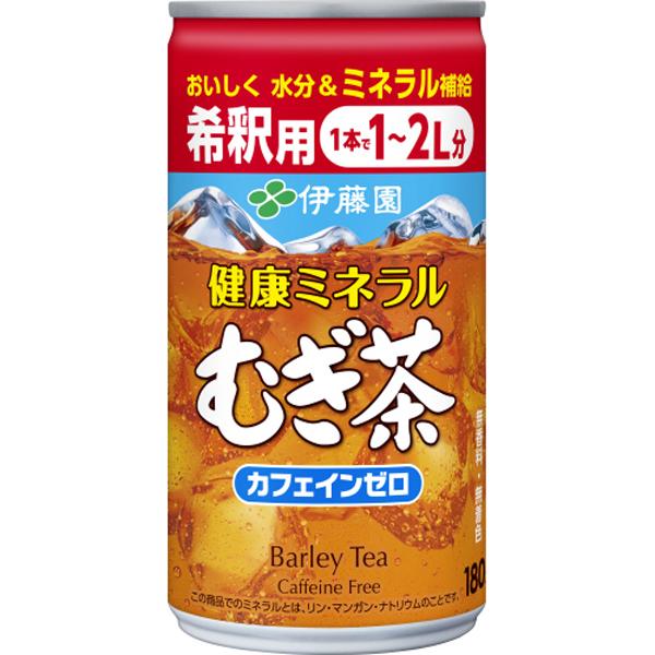 希釈缶健康ミネラルむぎ茶 180g×30本(1ケース)(伊藤園)