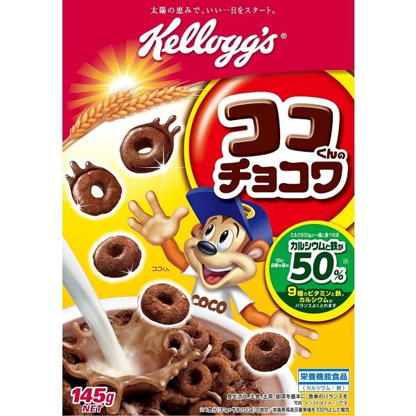 ケロッグチョコワ145g 10個入り×1ケース【クレジット決済のみ】KK