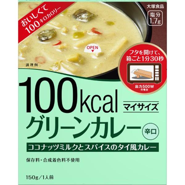 大塚食品 100kcal マイサイズ グリーンカレー 150g×30個(1ケース)(KT)