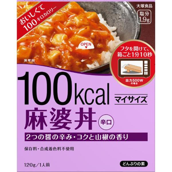 大塚食品 100kcalマイサイズ麻婆丼 120g×30個(1ケース)(KT)