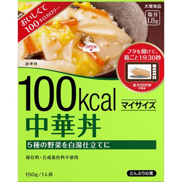 大塚食品 100kcal マイサイズ 中華丼 150g×30個(1ケース)(KT)