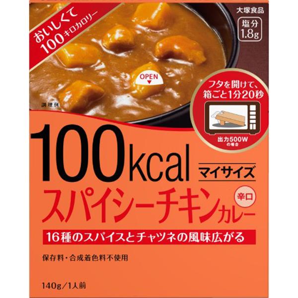 大塚食品 100kcalマイサイズスパイシーチキンカレー  140g×30個(1ケース)(KT)