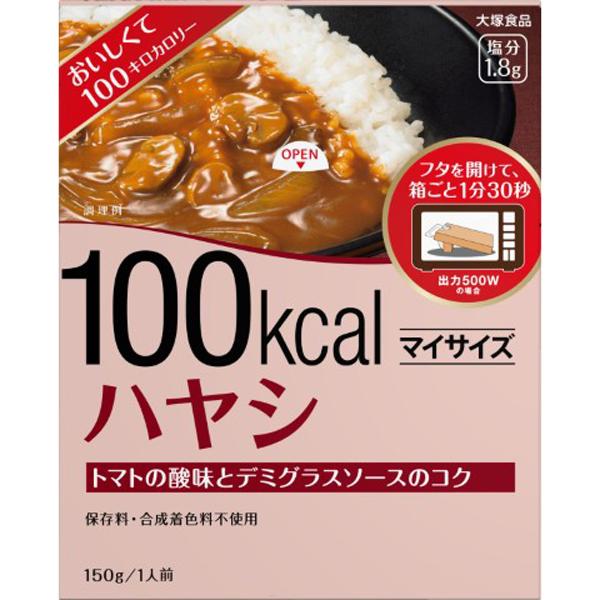 大塚食品 100kcal マイサイズ ハヤシ 150g×30個(1ケース)(KT)