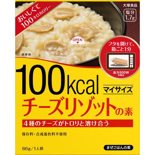 大塚食品 100kcal マイサイズ チーズリゾットの素  86g×30個(1ケース)(KT)