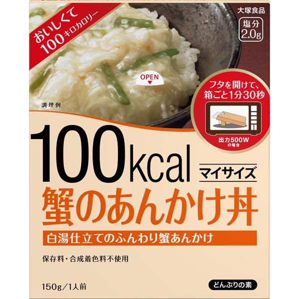大塚食品 100kcalマイサイズ蟹のあんかけ丼  150g×30個(1ケース)(KT)