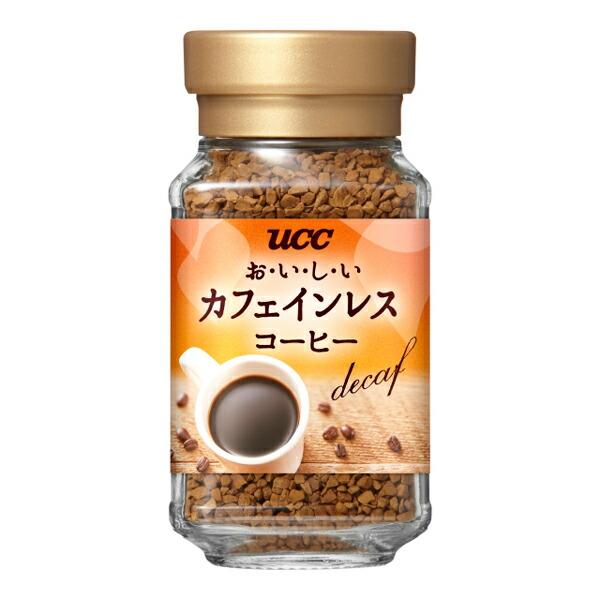 おいしいカフェインレスコーヒー 瓶 45g×12個入り (1ケース) (KT)