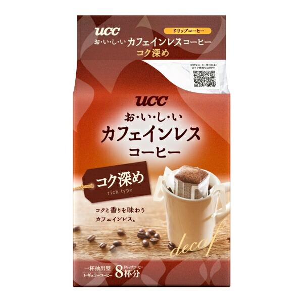 おいしいカフェインレスコーヒー ドリップコーヒー コク深め 56g(7g×8袋)×12個入り (1ケース) (KT)