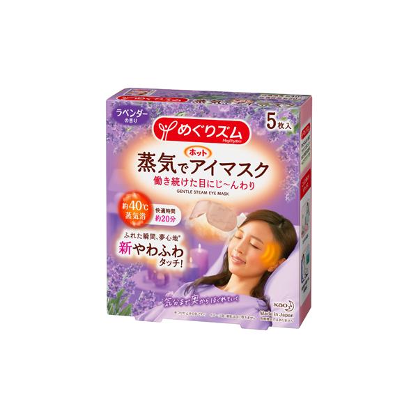 送料無料 めぐりズム蒸気でホットアイマスク ラベンダー5枚入×24個 (計120枚)(富士薬品)KO