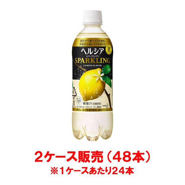 ヘルシアスパークリング 500ml 24本入り×2ケース (花王) kao KO