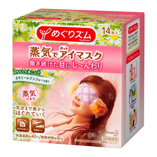 めぐりズム蒸気でホットアイマスク カモミール14枚×12個 (計168枚)(富士薬品)【クレジット決済のみ】KO