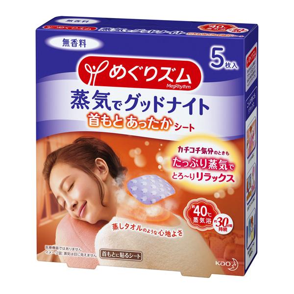 送料無料 めぐりズム蒸気でグッドナイト 無香料 5枚入×24個 (計120枚)(富士薬品)KO