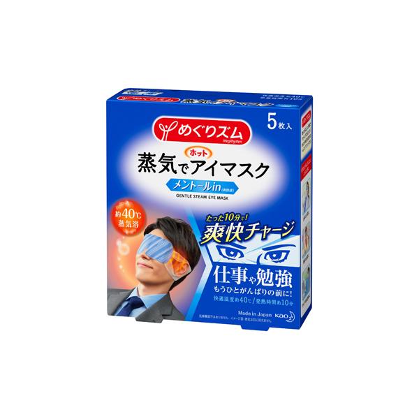 送料無料 めぐりズム蒸気でホットアイマスク メントールin 5枚入×24個 (計120枚)(富士薬品)KO