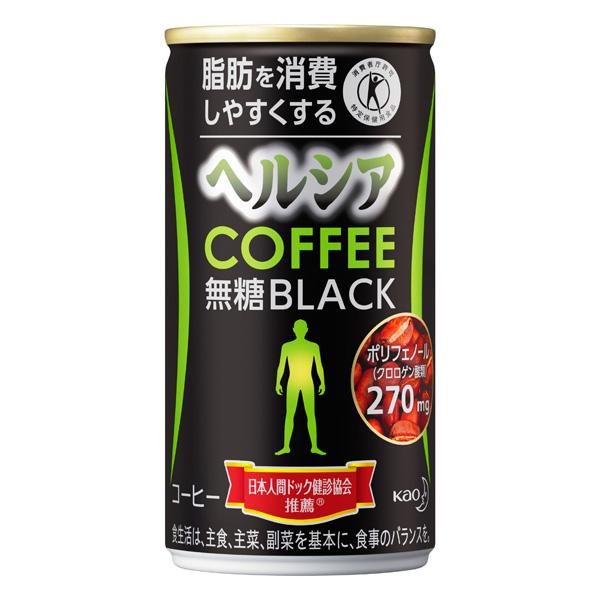 送料無料 ヘルシアコーヒー 無糖ブラック 185g/本 30本入り×1ケース (花王) KO