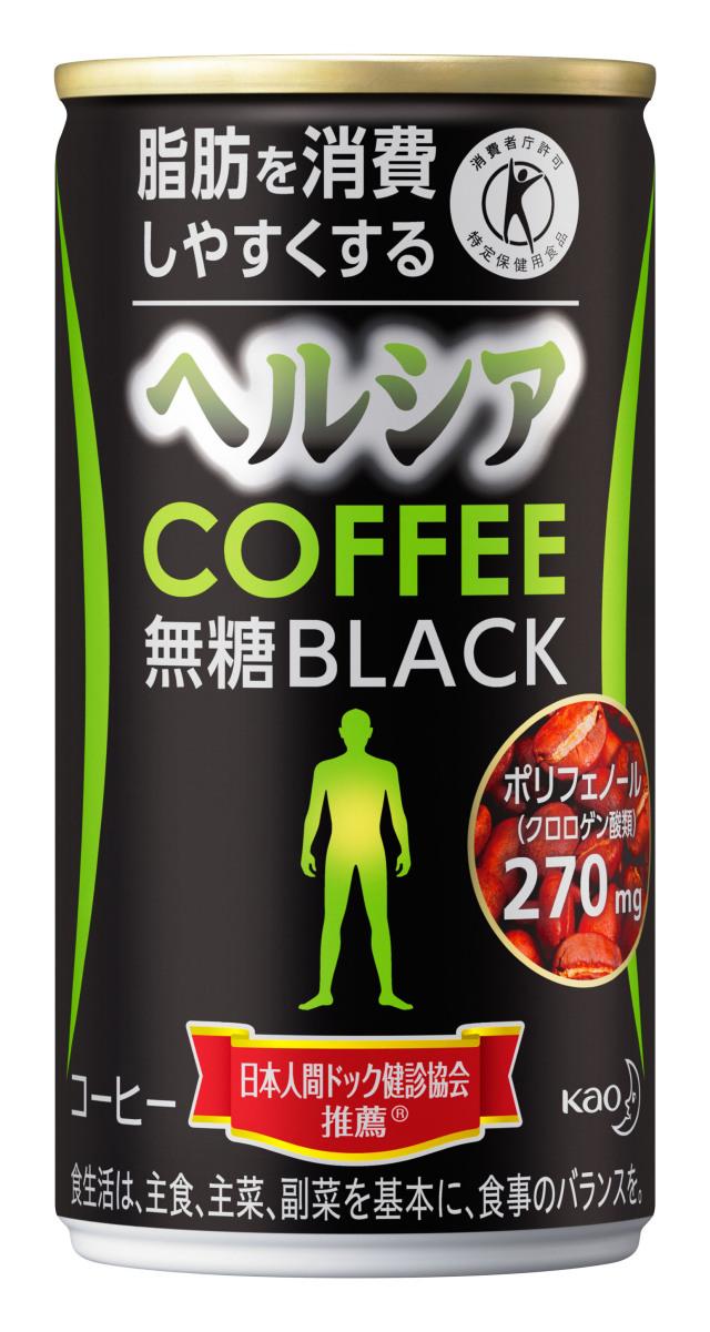 送料無料 ヘルシアコーヒー 無糖ブラック 185g/本 30本入り×1ケース (花王) kaoKO