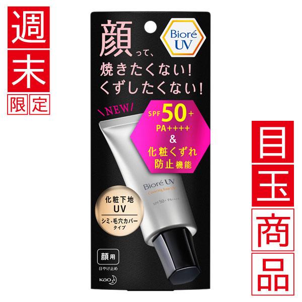 【週末限定目玉商品】ビオレ UV SPF50+の化粧下地UV シミ・毛穴カバータイプ 30g KO 花王