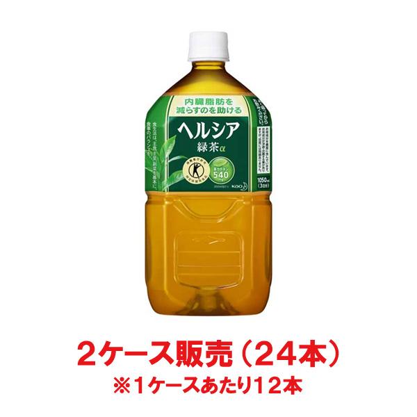 ヘルシア 緑茶 1050ml 12本入り×2ケース  花王 KO