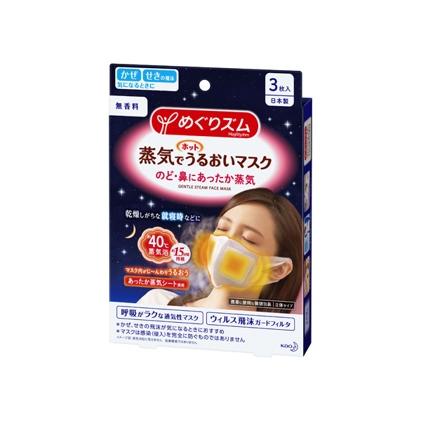 めぐりズム うるおいマスク 無香料 3枚入り24箱セット(1ケース)(KO)花王 [週末目玉商品]