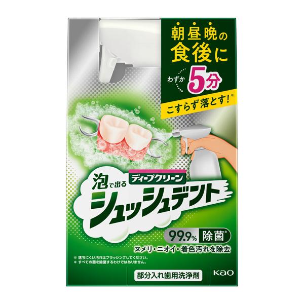 ディープクリーン シュッシュデント 部分入れ歯用洗浄剤[本体]270ml KO 花王