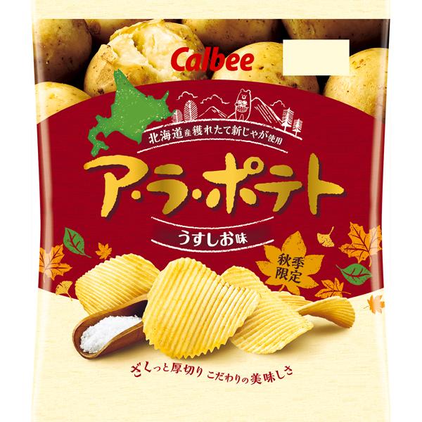 カルビー ア・ラ・ポテトうすしお味 72g×12袋(1ケース)(YB)