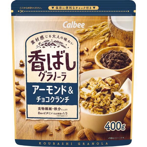 香ばしグラノーラアーモンド&チョコクランチ 400g×8個入り (1ケース)(SB)