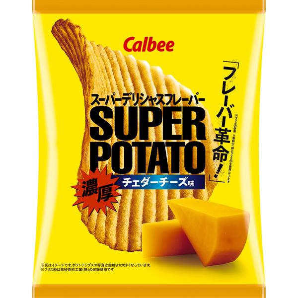 スーパーポテト濃厚チェダーチーズ味 56g×12個入り (1ケース)(SB)