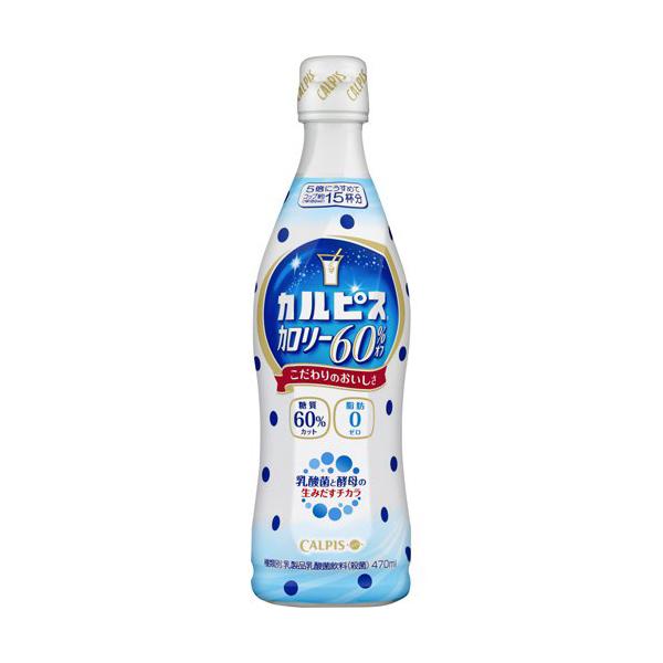 カルピス カルピスカロリー60%オフ 470ml(1ケース12本) (KT)【クレジット決済のみ】
