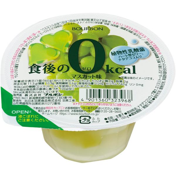 ブルボン 食後の0kcal マスカット味 160g×12個入り (1ケース) (MS)