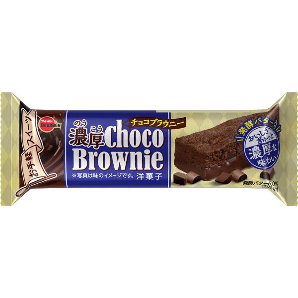 濃厚チョコブラウニー 9個×12箱入り(計108個入り)(SB)