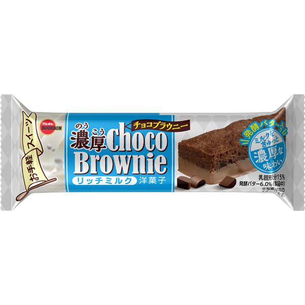濃厚チョコブラウニーリッチミルク 9個×12箱入り(計108個)(SB)