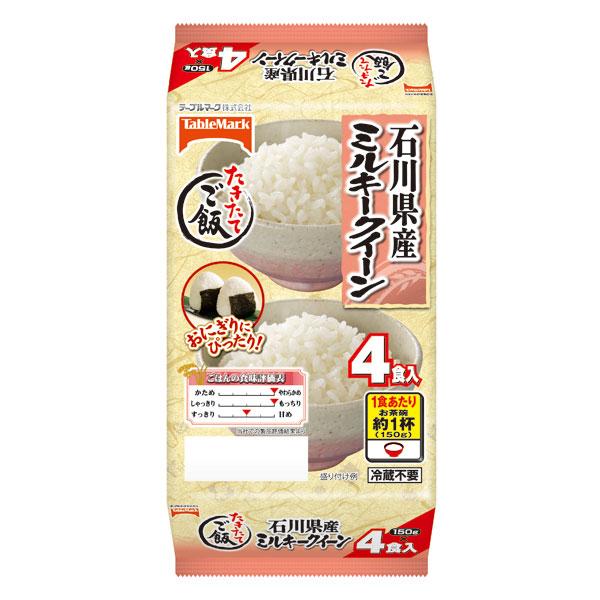 送料無料 たきたてご飯石川県産ミルキークイーン4食 ×8個(1ケース)(MS)