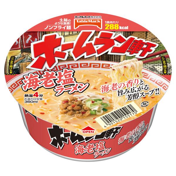 ホームラン軒 海老塩ラーメン 95g×24個入り (2ケース) (MS)