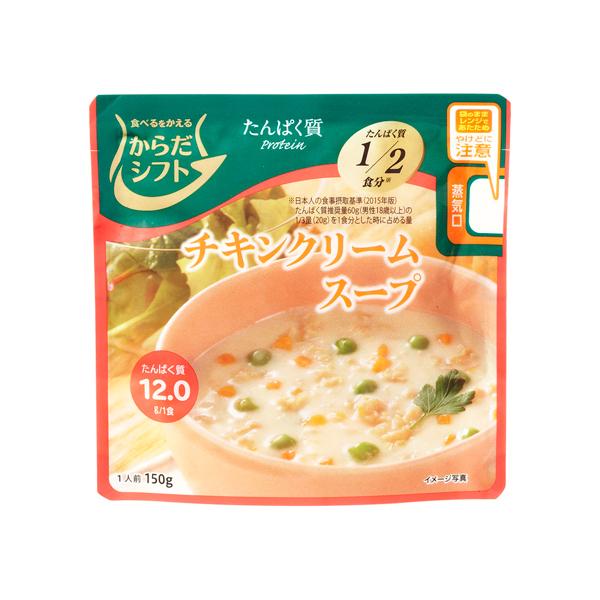 からだシフト たんぱく質 チキンクリームスープ 150g×40個入り (1ケース) (MS)