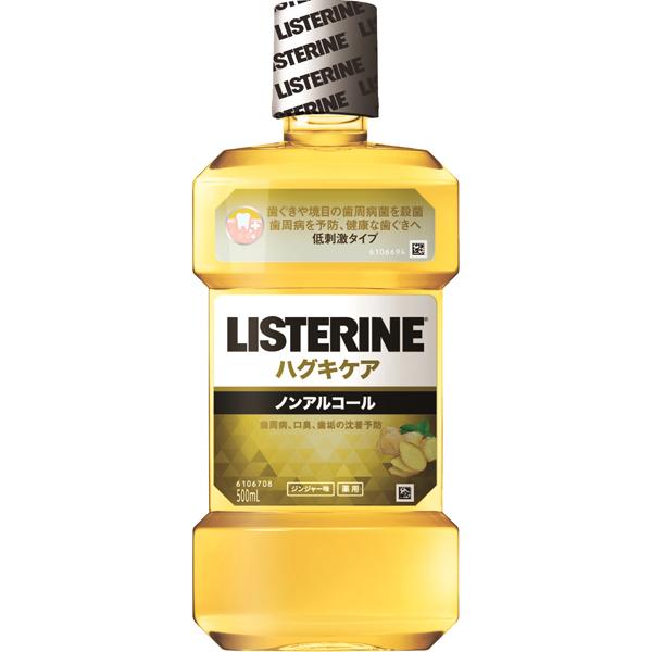 リステリン ハグキケア 500mL(医薬部外品)