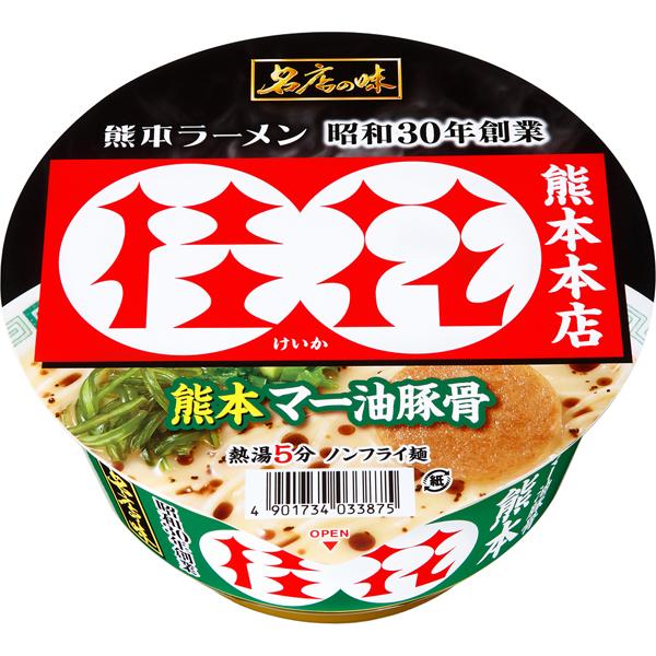 サンヨー食品 名店の味 桂花 熊本マー油豚骨 123g×12個入り (1ケース) (KK)