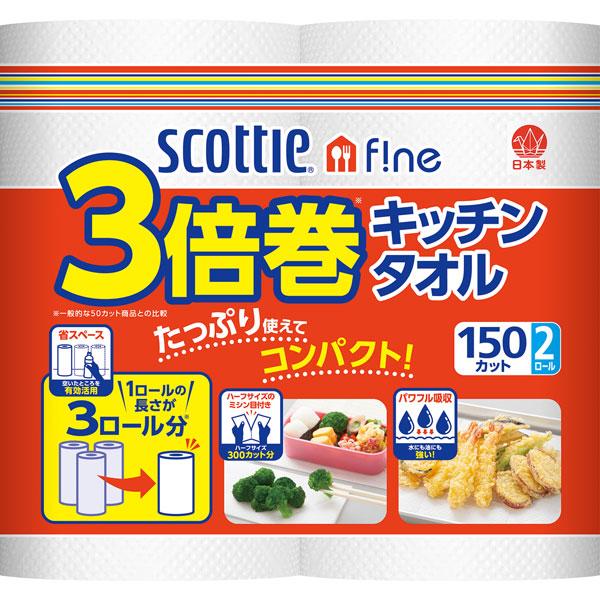 送料無料 スコッティ ファイン 3倍巻きキッチンタオル150カット2R 24個入り(SH)【ケース販売】